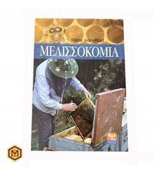 Μελισσοκομια-Pierre Jean-Prost
