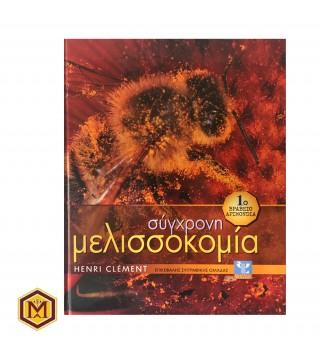 Σύγχρονη Μελισσοκομία-Clement