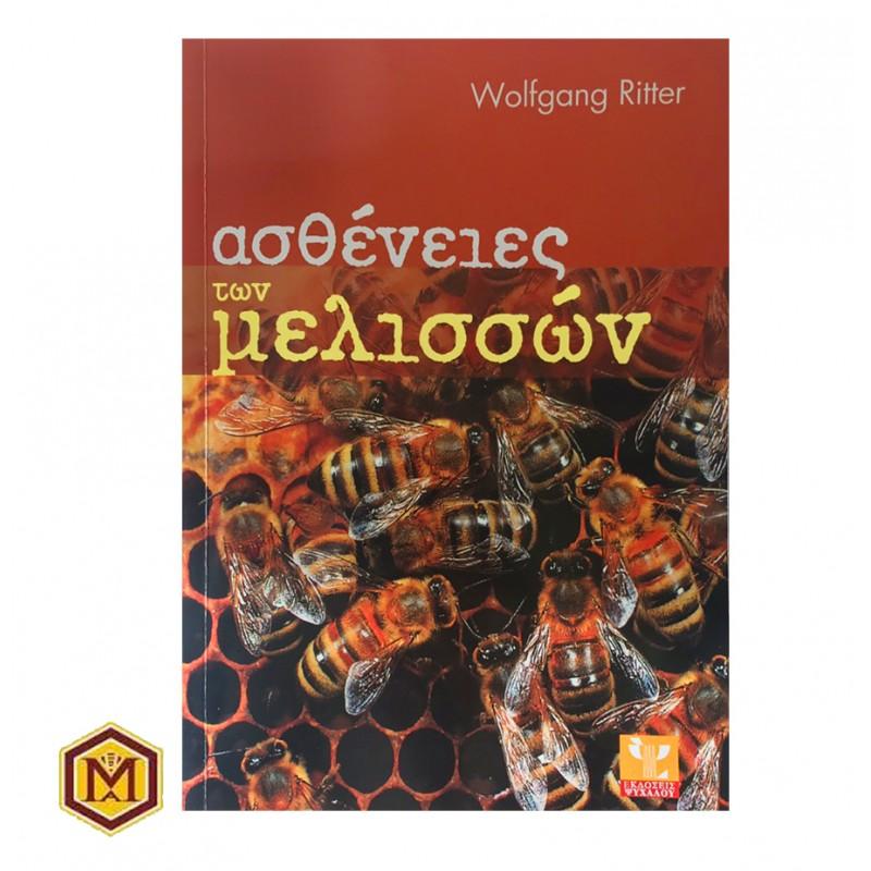 Ασθένειες των Μελισσών